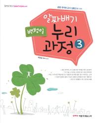 백청일 알짜배기 누리과정. 3