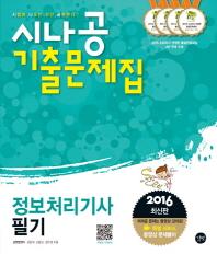 정보처리기사 필기 기출문제집(2016)(시나공)