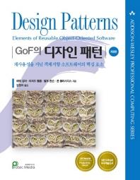 GoF의 디자인 패턴 :재사용성을 지닌 객체지향 소프트웨어의 핵심요소(개정판)(양장본 HardCover)