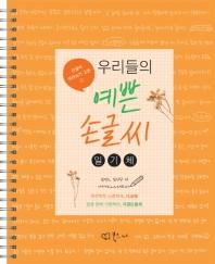 우리들의 예쁜 손글씨: 일기체(우예손 시리즈 2)(스프링)