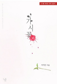 가시꽃 (전2권/완결)