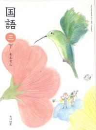 光村 國語3 下 あおぞら (平成28年)