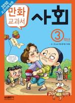 만화교과서 사회 3학년(2010 교과서에 맞춘)