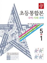 초등 국어 사회 과학(국사과 통합본) 5-1(2020)(디딤돌)