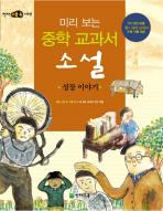 미리보는 중학 교과서 소설: 성장 이야기(천재 스쿨 북 시리즈)