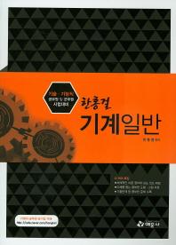 기계일반 /새책수준    ☞ 서고위치:RO 4