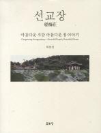 선교장 : 아름다운 사람 아름다운 집 이야기