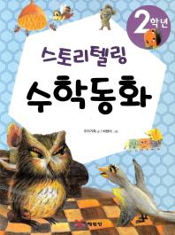 2학년 스토리텔링 수학동화