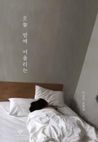 오늘 밤에 어울리는 ///4243