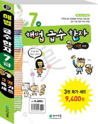 해법급수한자 7급 특가세트(전3권)