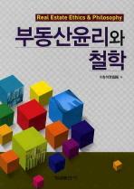 부동산윤리와 철학(양장본 HardCover)