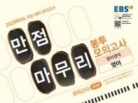 고등 영어영역 영어 봉투모의고사 3회분(2020)