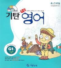 기탄 초등영어 G단계 1집(CD1장포함)