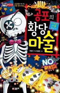 공포의 황당 마술(개정증보판)(코믹스쿨 8)(양장본 HardCover)