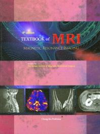 Textbook of MRI(4판)
