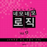 네모네모 로직 Vol. 9(기적의 숫자퍼즐)(개정판)