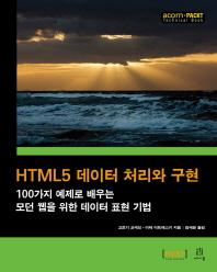 HTML5 데이터 처리와 구현