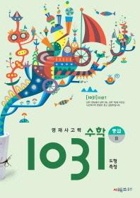 수학 1031: 중급 B(도형 측정)(영재사고력)