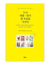 Yeti 네팔 한국 꽃 우표를 가꾸다