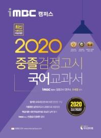 iMBC 캠퍼스 국어 중졸 검정고시 교과서(2020) 최신 교육과정 반영, 최신 이론강의, 최신 기출문제풀이 특강,