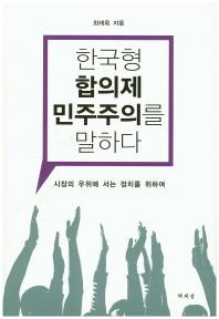 한국형 합의제 민주주의를 말하다