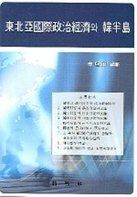 동북아 국제정치경제와 한반도
