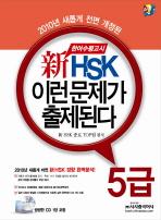 신 HSK 5급 이런 문제가 출제된다(2010)(CD1장포함)