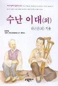 수난이대 외(베스트셀러한국문학선 33)