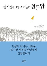 한국인이 가장 좋아하는 선문답(양장본 HardCover)