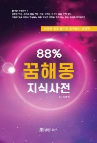 88% 꿈해몽 지식사전
