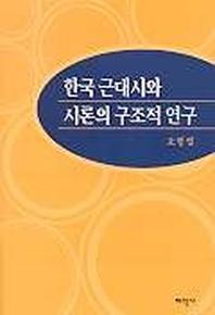 한국근대시와 시론의 구조적 연구
