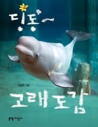 딩동~ 고래 도감
