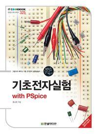 기초전자실험: with PSpice(IT Cookbook 한빛교재 시리즈 325)