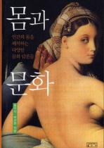 몸과 문화(Paperback)