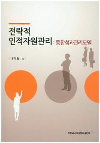전략적 인적자원관리: 통합성과관리모델