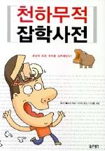 천하무적 잡학사전. 1