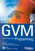 GVM PROGRAMMING(MOBILE SERIES)(CD-ROM 1장 포함)