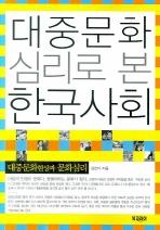 대중문화 심리로 본 한국사회