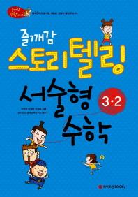 수학 3-2 스토리 텔링 서술형 (2013)(즐깨감)