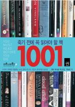 죽기 전에 꼭 읽어야 할 책 1001권(1001 시리즈)(양장본 HardCover)
