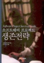 소프트웨어 프로젝트 생존전략