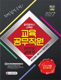 광주광역시 교육청 교육공무직원 한권으로 끝내기!(2017)(개정판)