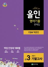 중학 영어 중3-2 기말고사 기출문제집(YBM 박준언)(2018)