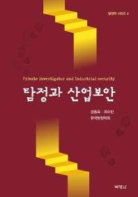탐정과 산업보안(탐정학 시리즈 4)