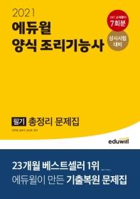 양식 조리기능사 필기 총정리 문제집(2021)(에듀윌)