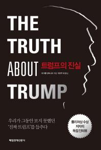 트럼프의 진실