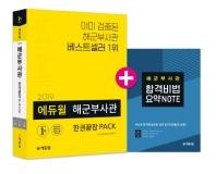해군부사관 한권끝장 PACK(2019)(에듀윌)(전3권)