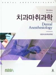 치과마취과학(4판)(양장본 HardCover)