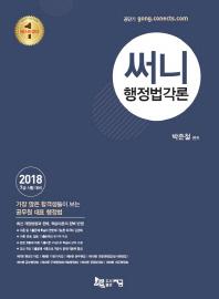 행정법각론(2018)(써니)