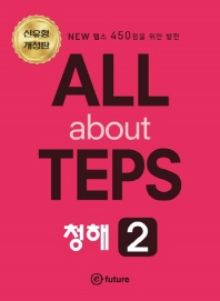 ALL about TEPS 청해. 2(개정판)